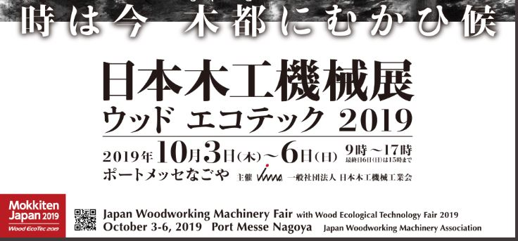 Japan Woodworking Machinery Fair
